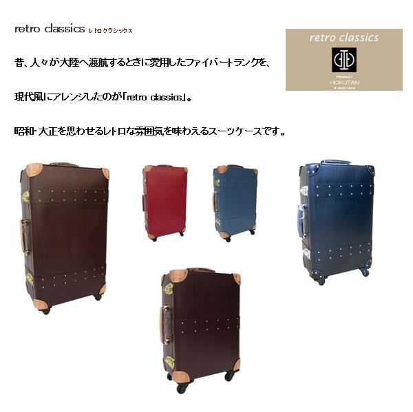 ファイバー製トランク retro classics TRAVEL L