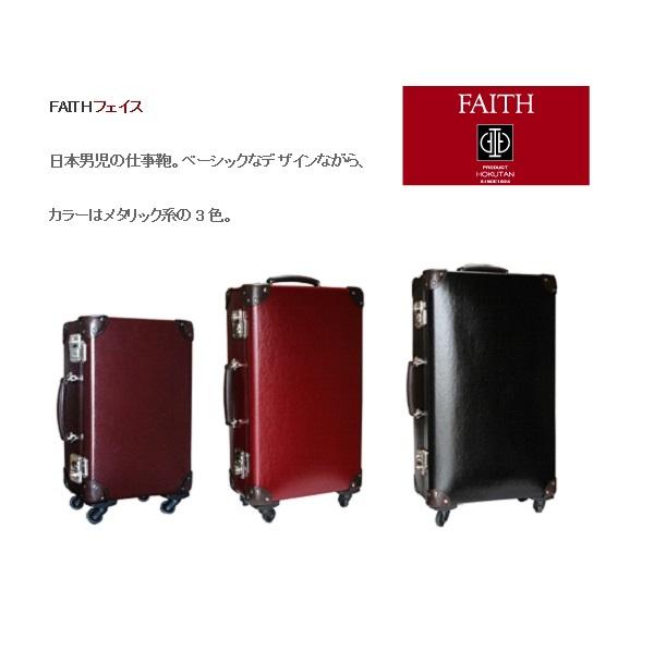 ファイバー製トランク FAITH  TRAVEL L