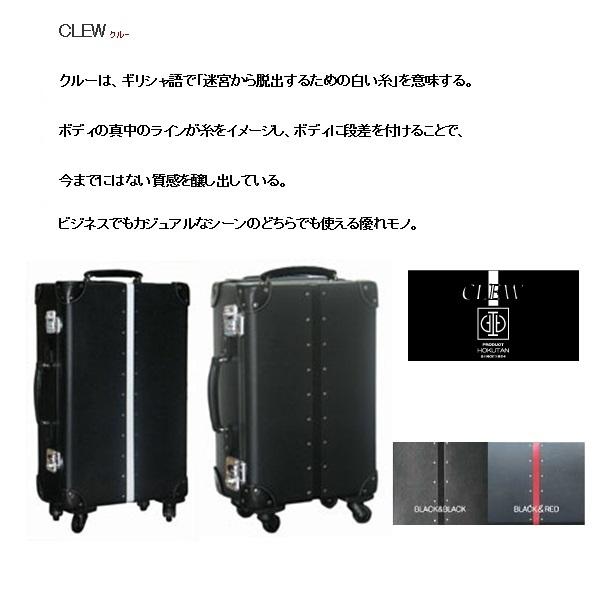 ファイバー製トランク CLEWクル- TRAVEL L