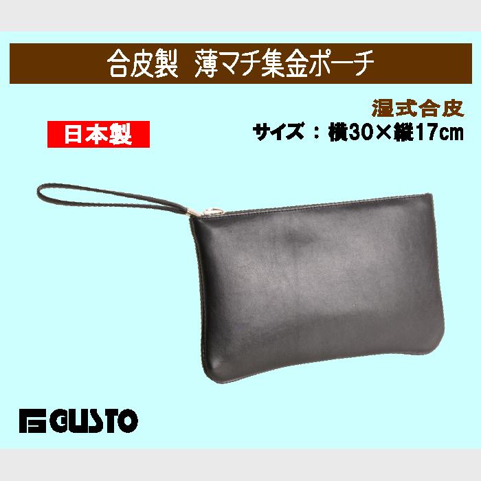 集金バッグ 集金かばん 30cm セカンドバッグ バッグインバッグ #25587