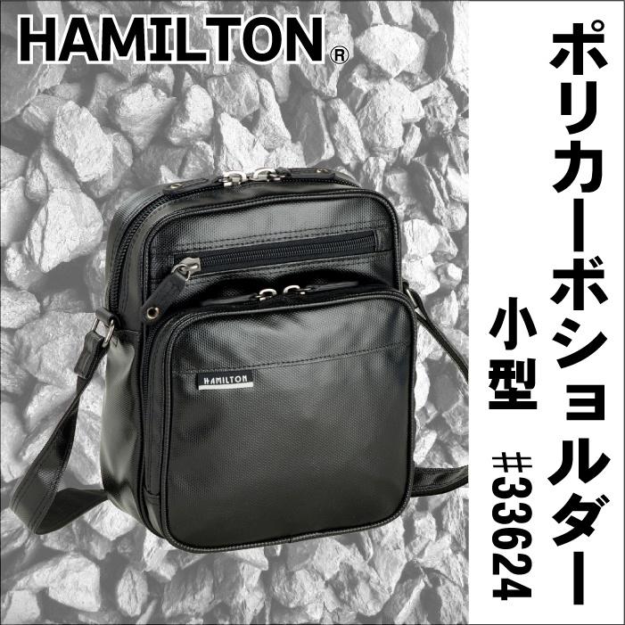 HAMILTON ポリカーボ ショルダー 19cm #33624