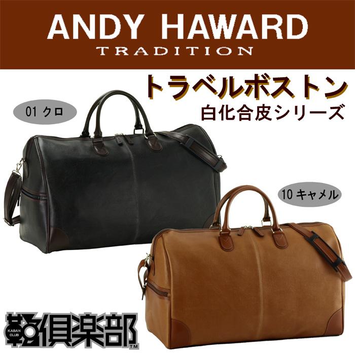 ANDY HAWARD トラベル ボストン バッグ 50cm #10414