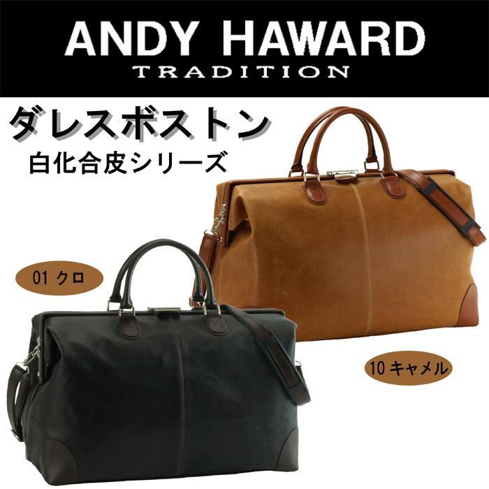 ANDY HAWARD ダレスボストン 46cm #10413