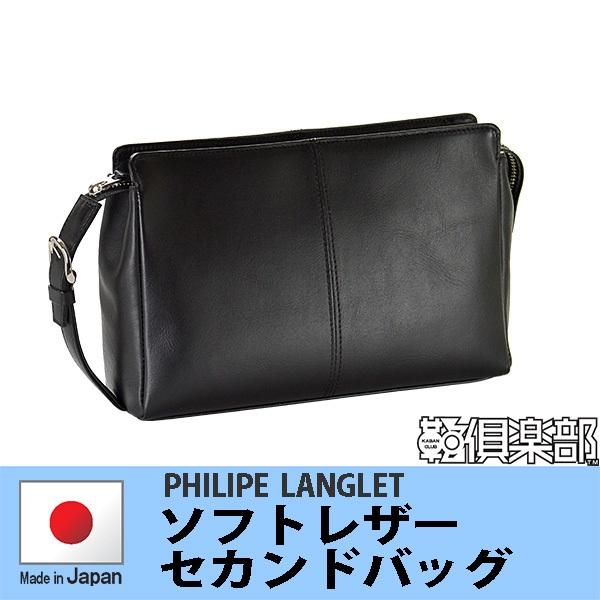 PHILIPE LANGLET ソフトレザー セカンドバッグ 26cm #25681