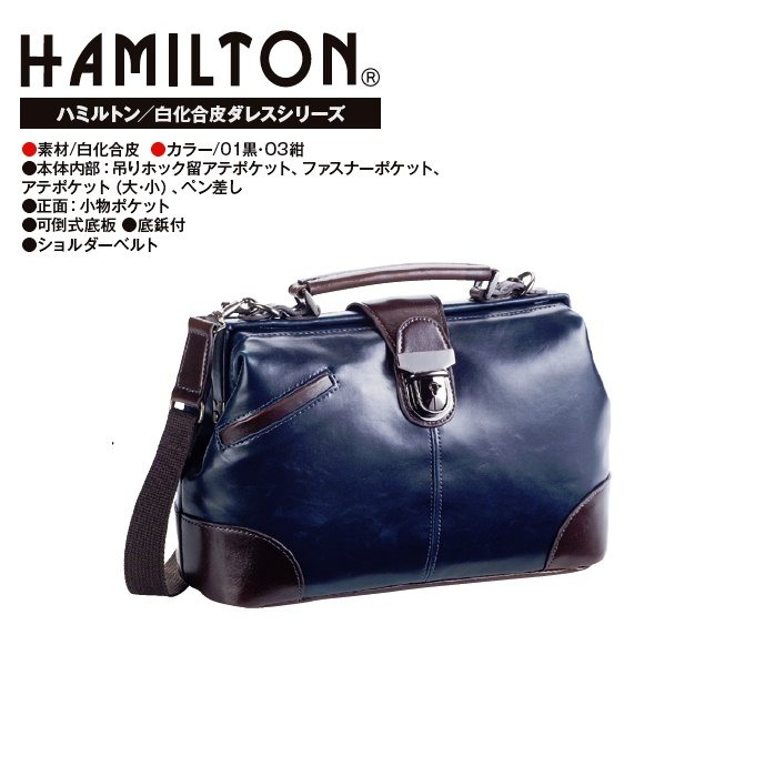 HAMILTON(ハミルトン)ダレスバッグ#10420