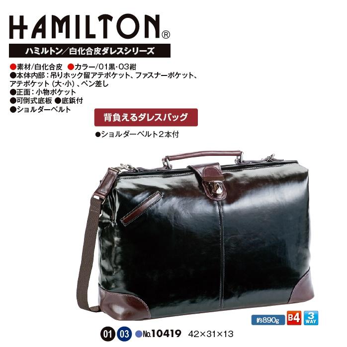 HAMILTON(ハミルトン)ダレスバッグ#10419