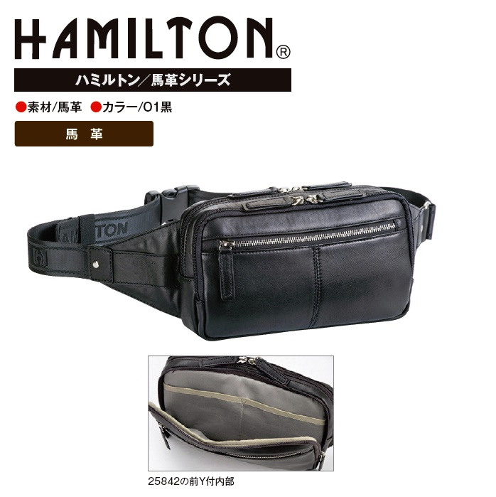 HAMILTON(ハミルトン)馬革ウエストバッグ#25842