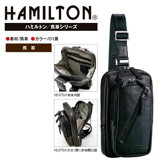 HAMILTON(ハミルトン)馬革ワンショルダー#16375