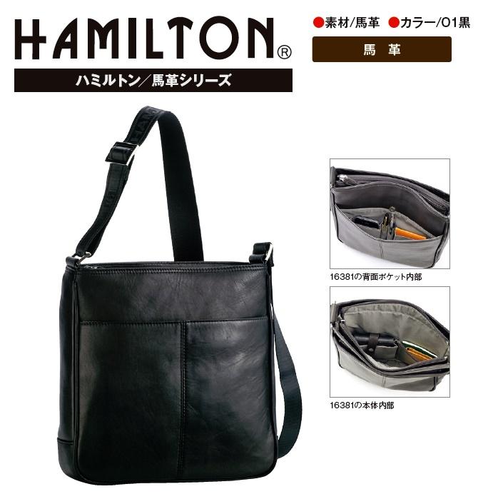 HAMILTON(ハミルトン)馬革ショルダーバッグ#16381