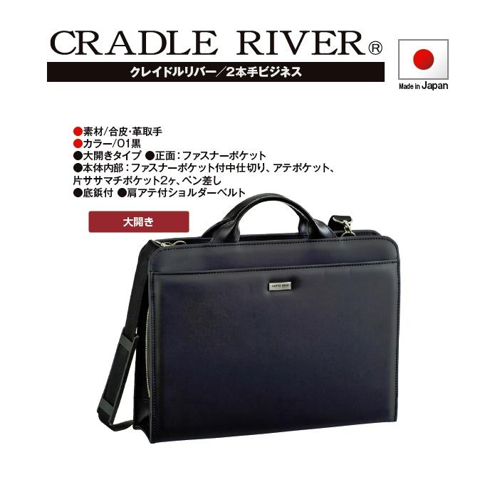 CRADLE RIVERビジネスバッグ#22295