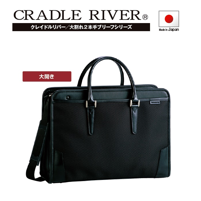 CRADLE RIVERビジネスバッグ#22314