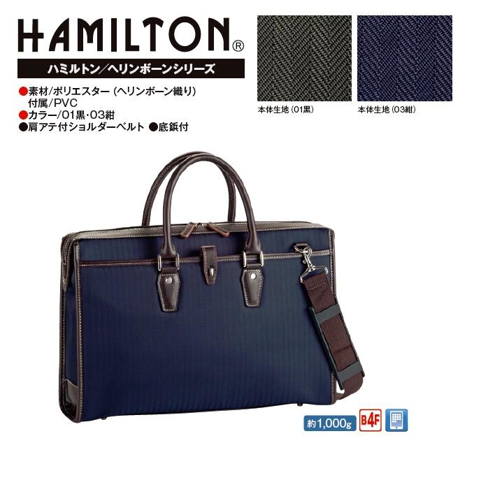 HAMILTON/ヘリンボーンシリーズ#22606