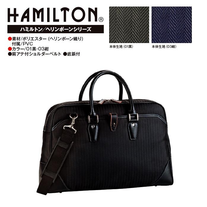 HAMILTON/ヘリンボーンシリーズ#22605