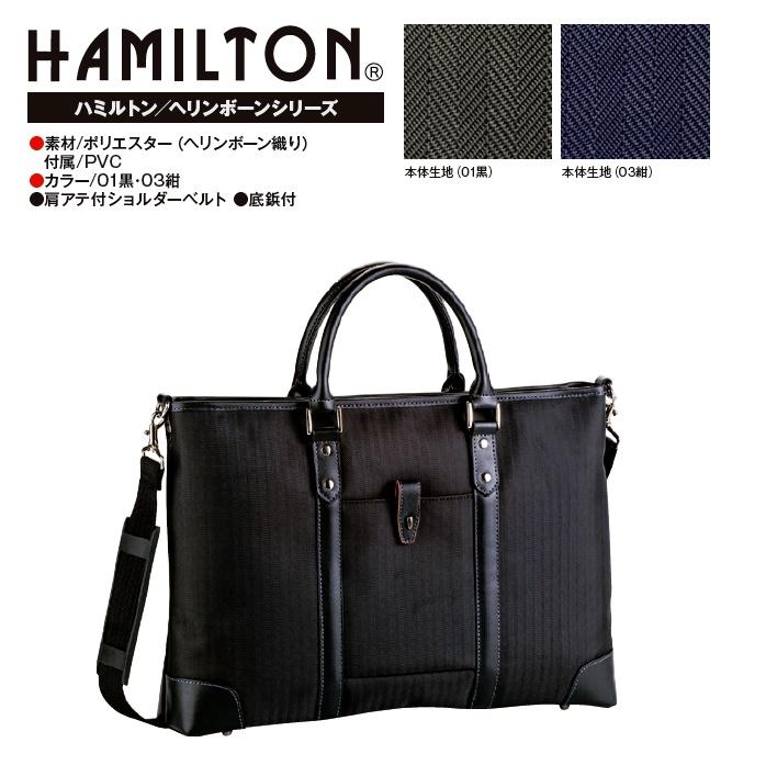 HAMILTON/ヘリンボーンシリーズ#22607