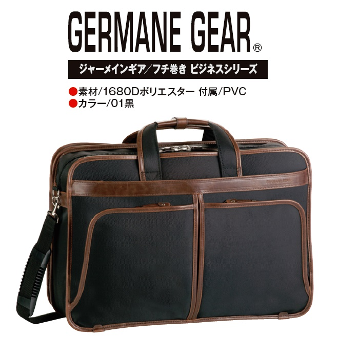 GERMANE GEAR/ビジネスバッグ#26601