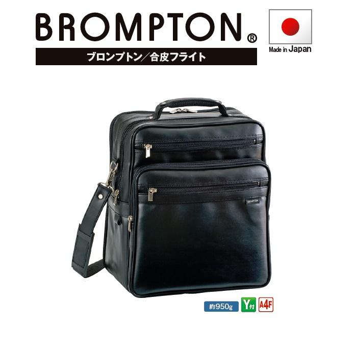 BROMPTON/フライトショルダー#16275