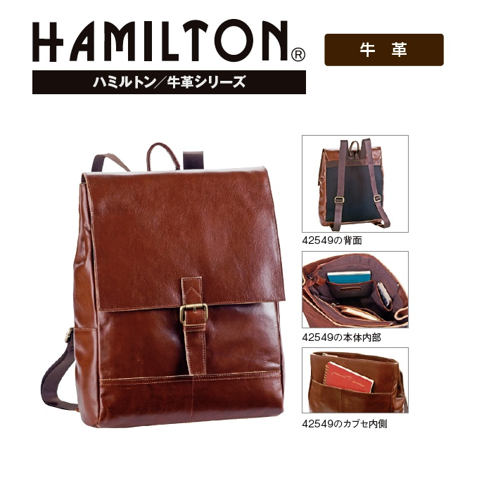HAMILTON/牛革リュック#42549