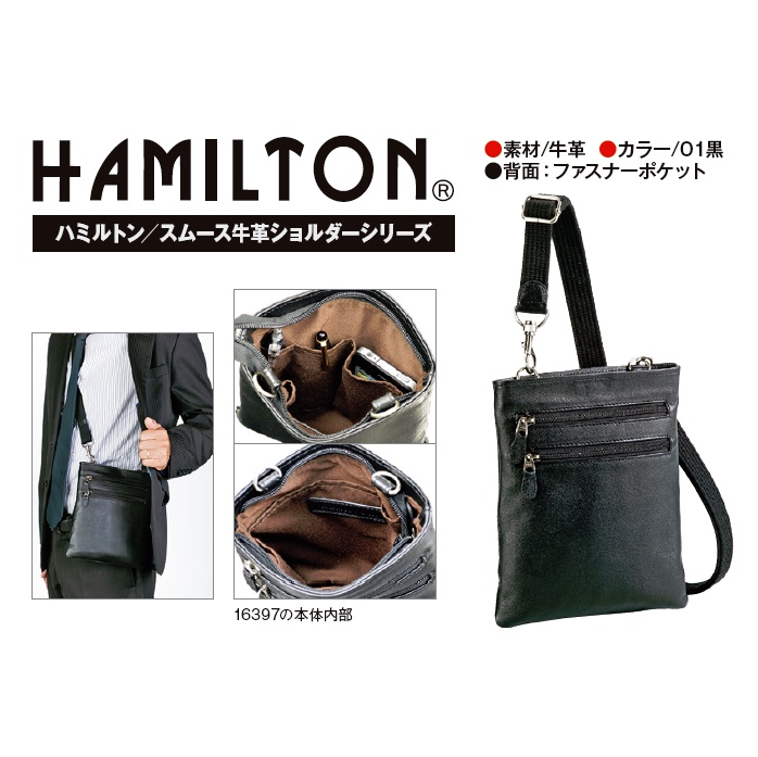 HAMILTON/牛革ショルダー#16397