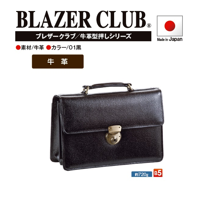BLAZER CLUB/セカンドバッグ#25824