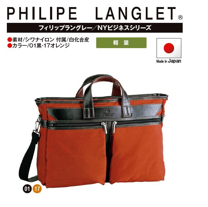PHILIPE LANGLET/ビジネスバッグ#26596