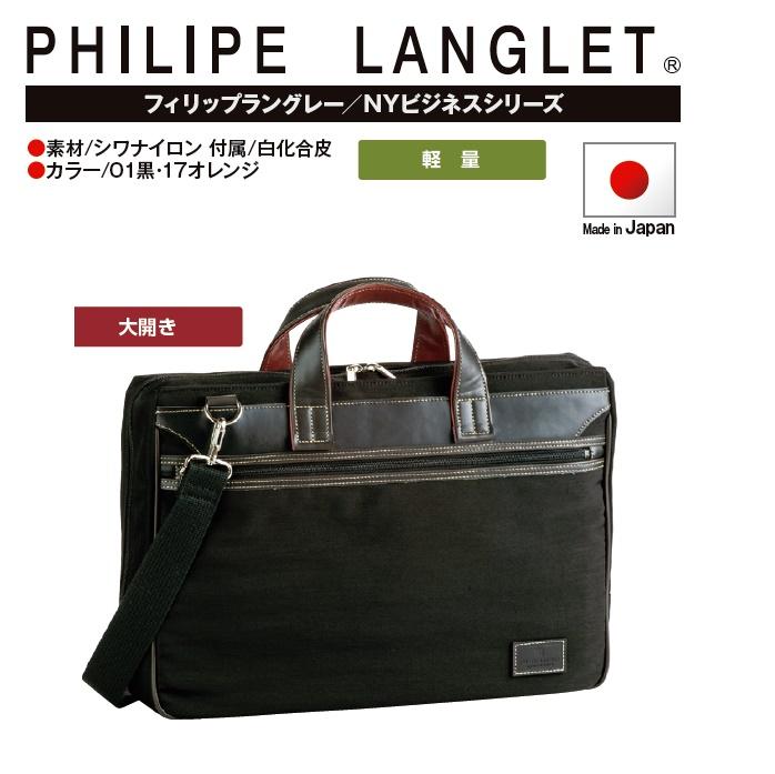 PHILIPE LANGLET/ビジネスバッグ#26595