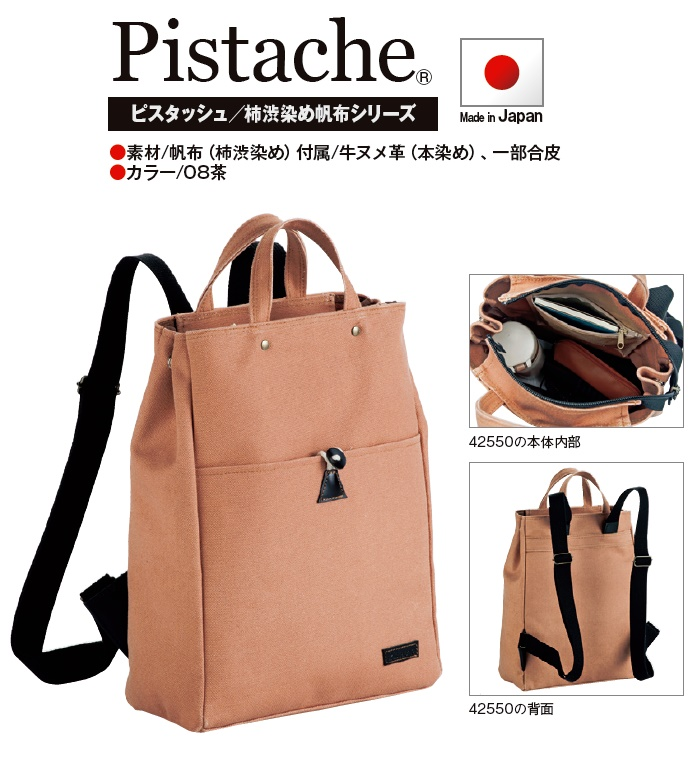 Pistache/柿渋染帆布リュック#42550