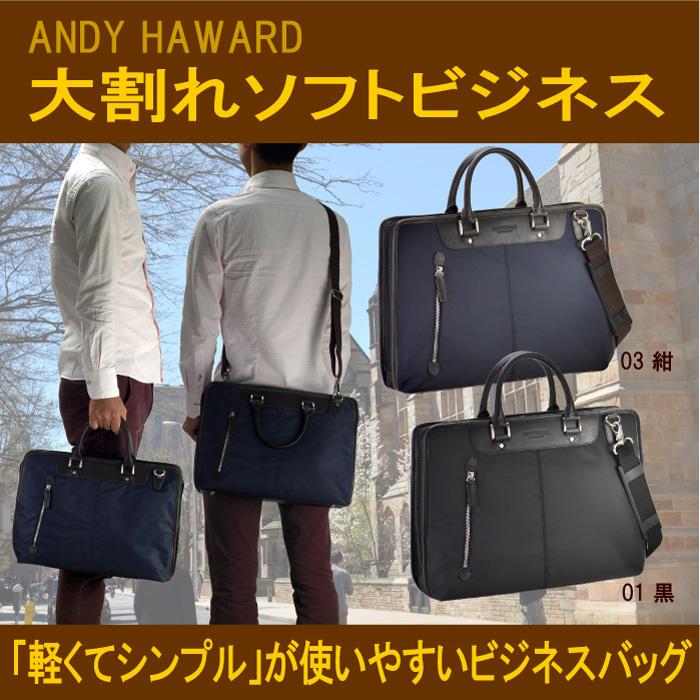 ビジネスバッグ B4 41cm ANDY HAWARD#26540