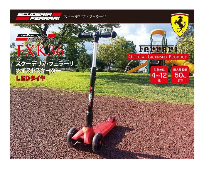 【新商品】スクーデリア・フェラーリキックボードFXA36