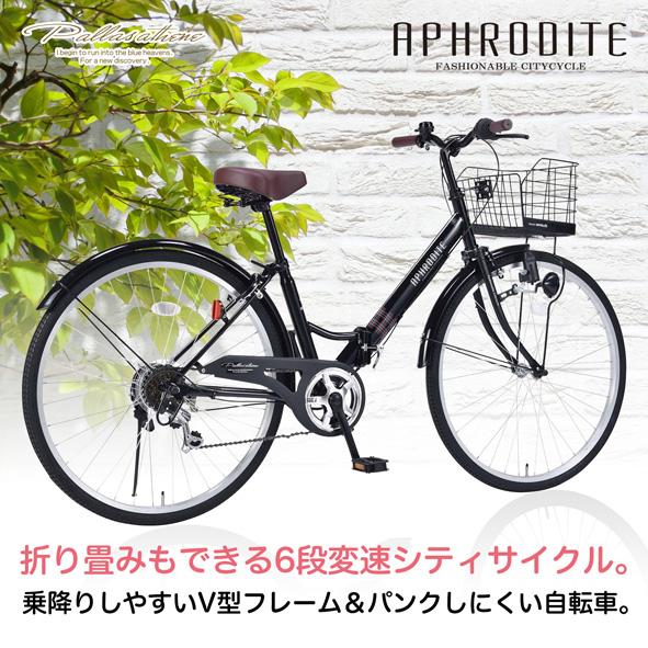 【新商品】M-507   折畳シティサイクル26・6SP・肉厚チューブ仕様