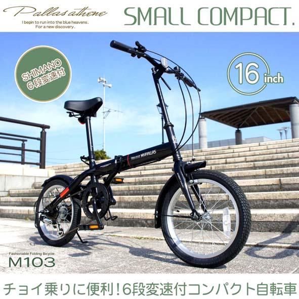 【新商品】M-103 折畳自転車16・6SP
