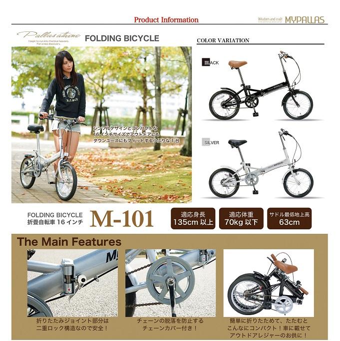 M-101/折畳自転車16インチ