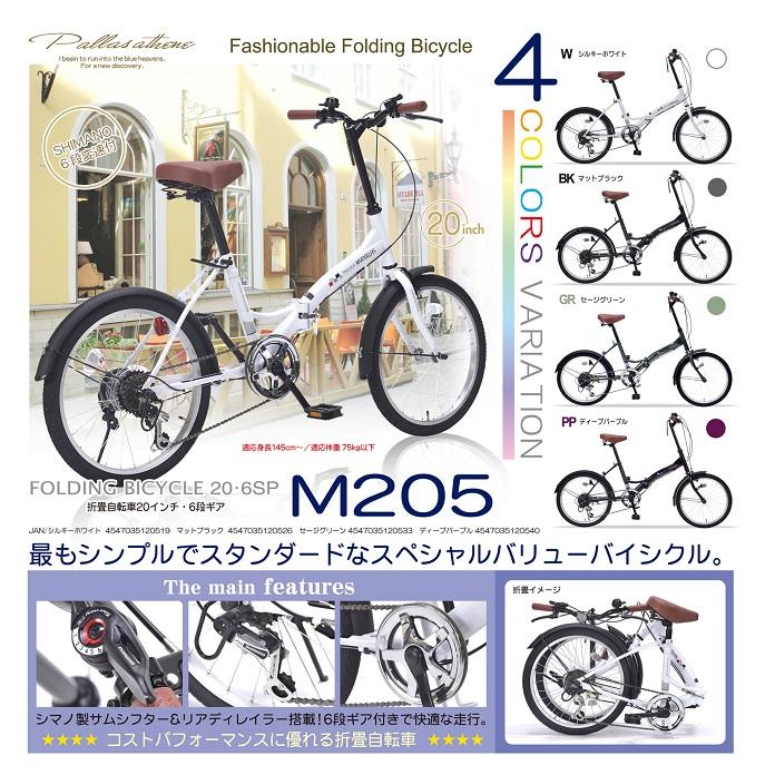 【新商品】M-205 折畳20・6SP