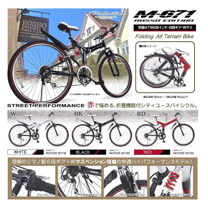 【新商品】M-671RE 折畳ATB26・6SP・Wサス