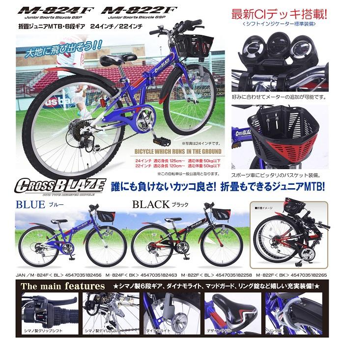 【新商品】M-822F 折畳ジュニアMTB22・6SP・CIデッキ付