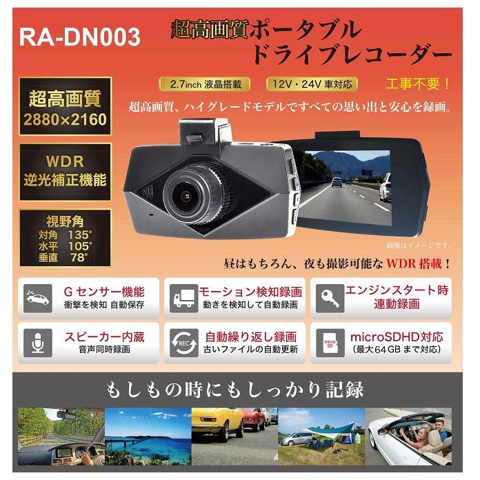 ドライブレコーダー 超高画質RA-DN003(401)