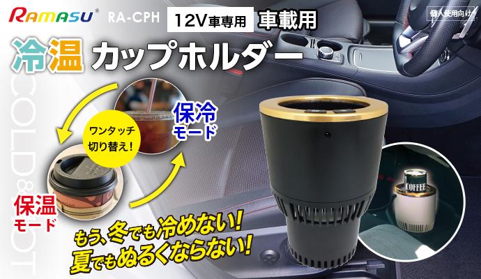 車載用冷温カップホルダー RA-CPH