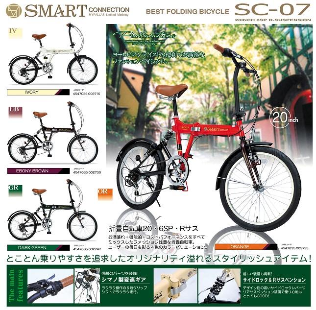 SC-07/折畳自転車20・6SP・リアサス