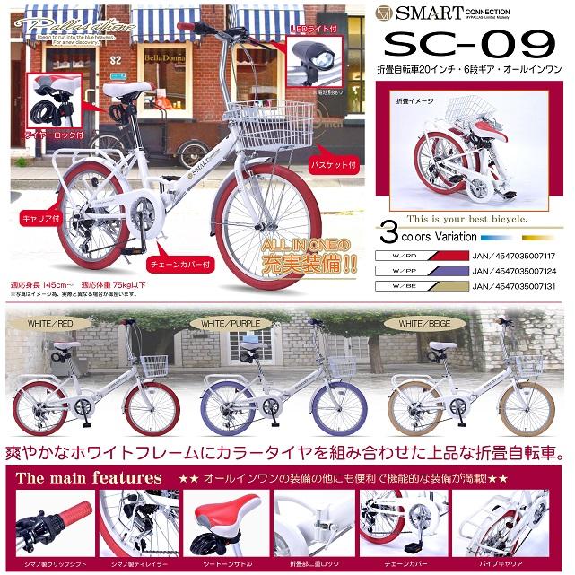 SC-09/折畳自転車20・6SP・オールインワン