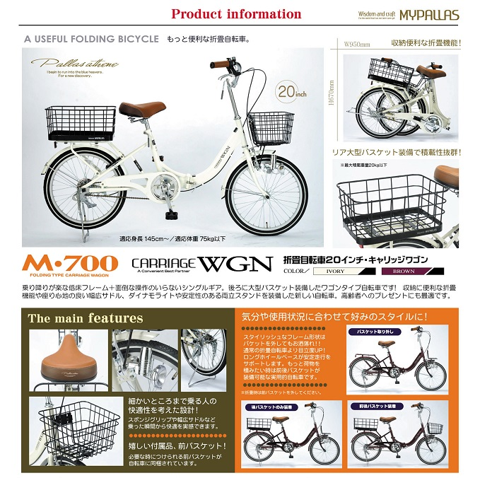 M-700/折畳自転車20インチ・キャリッジワゴン