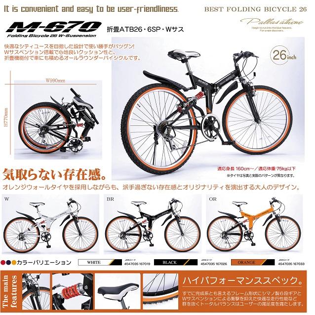 M-670/折畳ATB26・6SP・Wサス