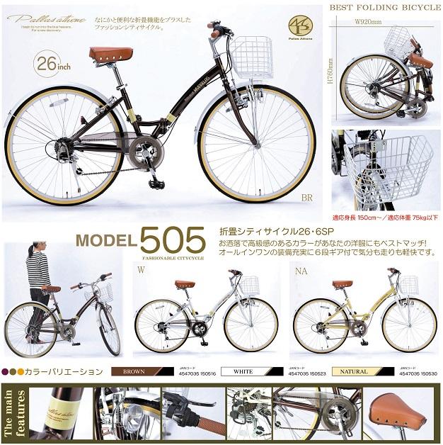 M-505/折畳シティサイクル26・6SP