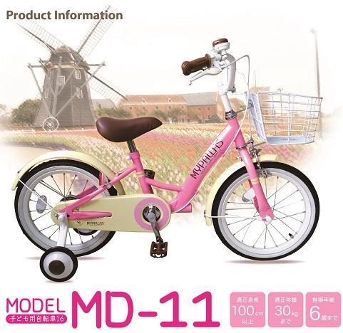 MD-11/子供用16