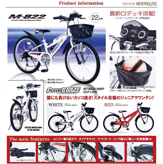 M-822/MTB22・6SP・CIデッキ付