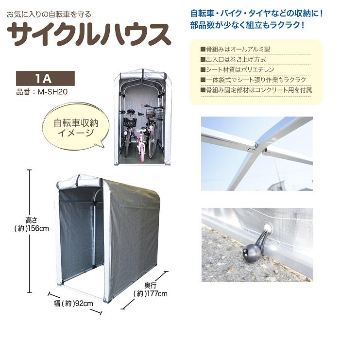 ■2~3台用サイクルハウス 1A型 M-SH20