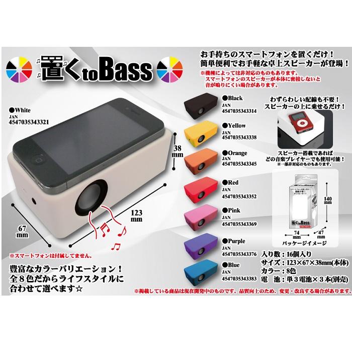 オリジナル商品 大音量!!置くtoBass(おくとばす)