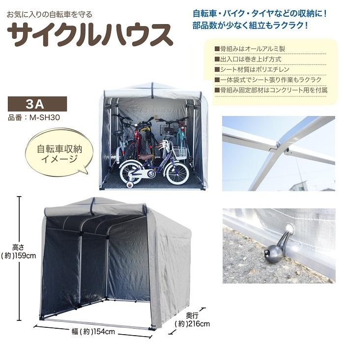 ■5~6台用サイクルハウス 3A型 M-SH30