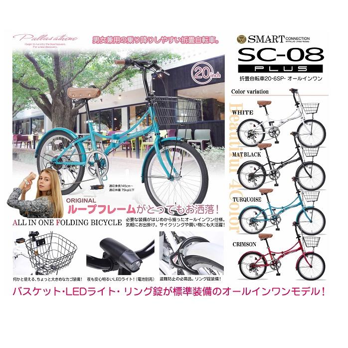 SC-08【新機種】 折畳自転車20・6SPオールインワン
