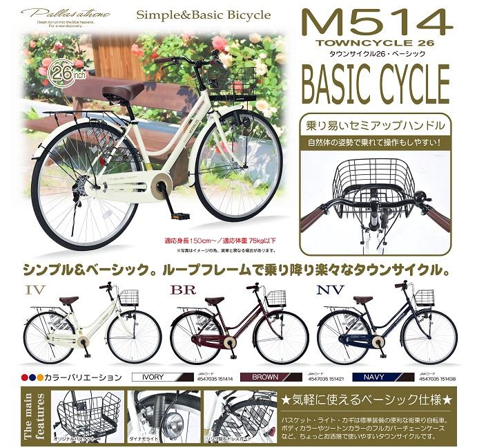 \32,400の品【新商品】シティサイクル26 M-514