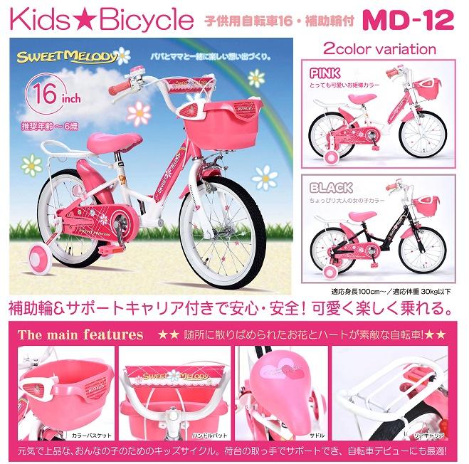 \32,400の品【新商品】子供用自転車16 MD-12