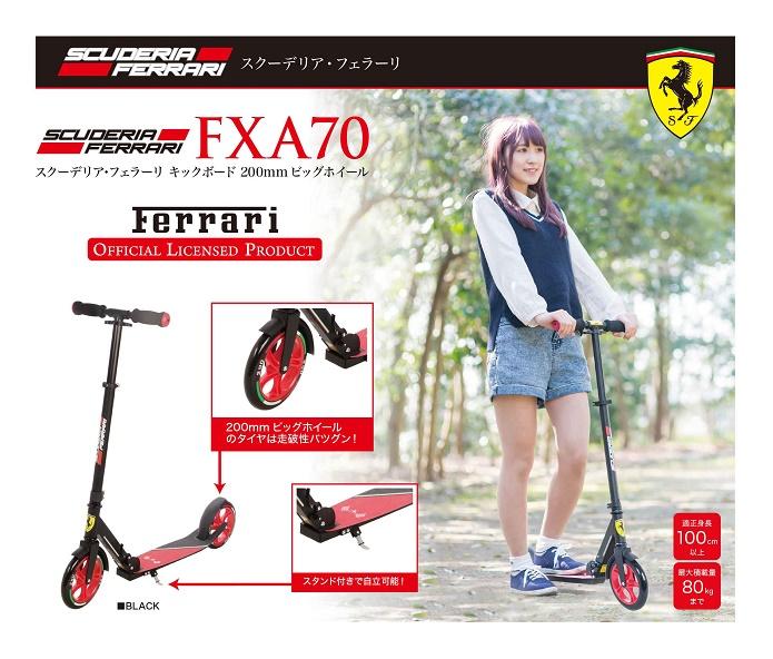 【新商品】スクーデリア・フェラーリキックボードFXA70